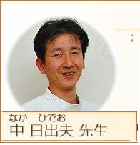 naka-kao1.jpg